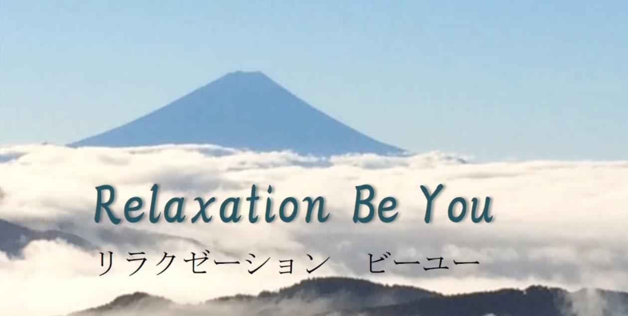 "Relaxation Be You    ""本来の自分で生きる…  やすらぎと感謝と共に"""